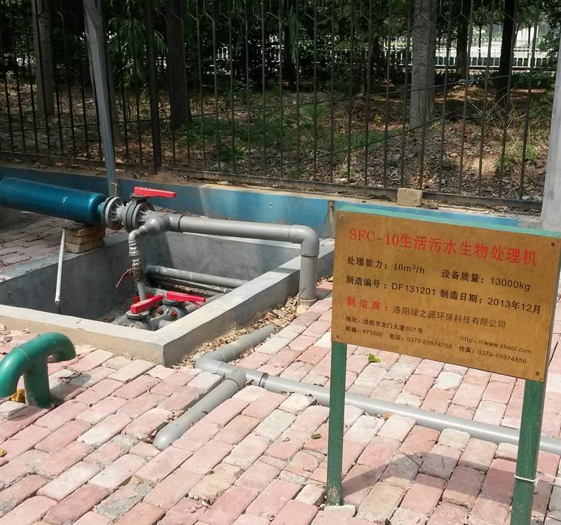 菏泽华星油嘴油泵厂生活污水项目
