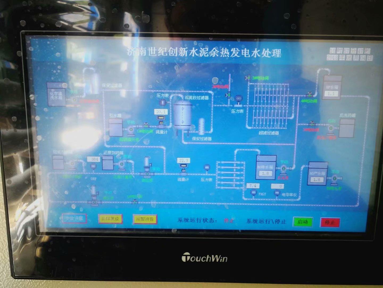 济南世纪创新水泥厂余热发电水处理项目3.jpg