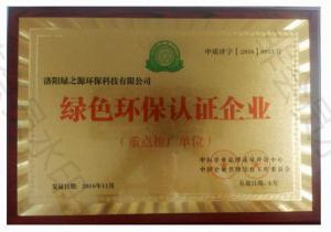绿色环保企业证书