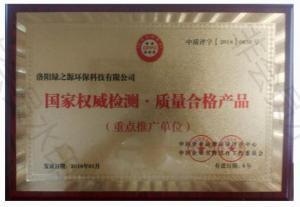 质量合格产品认证