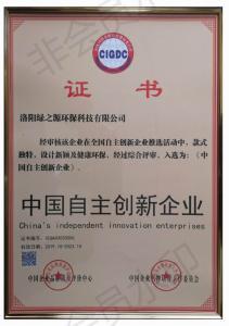 自主创新企业证书